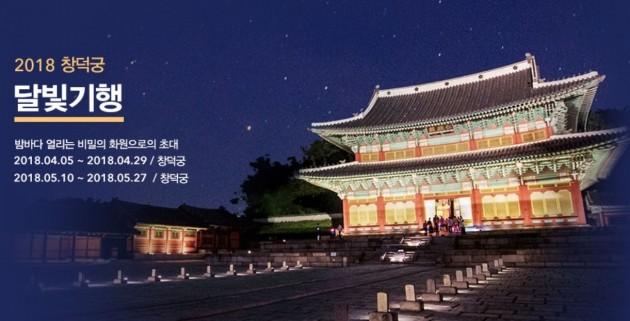 창덕궁 달빛기행_옥션 티켓