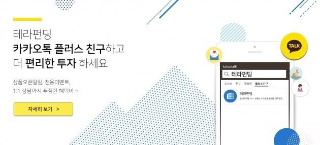 테라펀딩이 출시한 카카오톡 플러스 친구 서비스 / 출처=테라펀딩 홈페이지