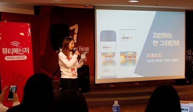 지난 21일 이지듀 대학생 서포터즈 '뷰티메신저'가 이지썬 마케팅 기획안을 발표했다.
