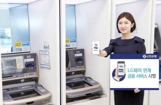 신한銀, LG페이 연계 금융 서비스 시행