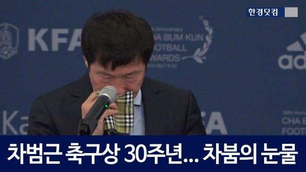 """[HK영상] 진심 담긴 차범근의 눈물...""""꿈과 희망 잃지 말길"""""""