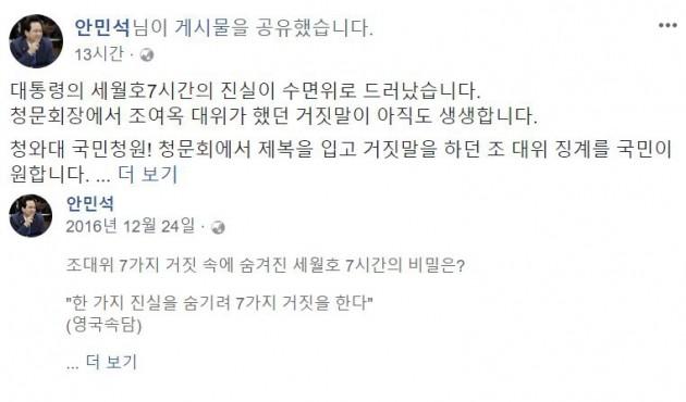 """안민석 """"조여옥 대위, 세월호 청문회 거짓말 아직도 생생"""""""