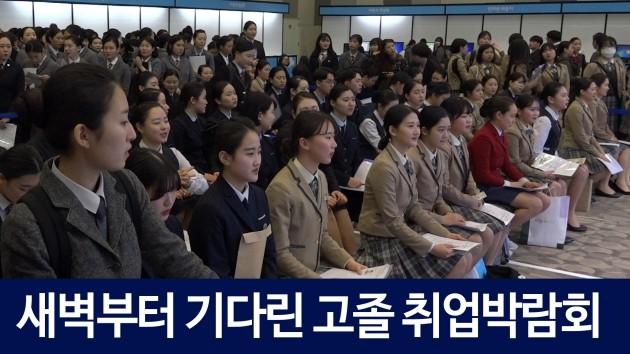 """[HK영상] """"새벽부터 기다렸어요""""... 뜨거웠던 고졸 취업박람회"""