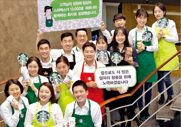 스타벅스커피코리아 임직원들이 서울 소공동 스타벅스 본사 지원센터에서 직원 수 1만3000명 돌파를 기념했다. 스타벅스코리아 제공