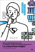 [주목! 이 책] 슈퍼맨은 왜 미국으로 갔을까
