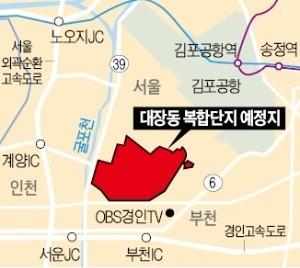 '김포공항 인접' 부천시 대장동 234만㎡에 친환경 복합단지