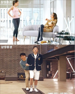 [여의도 25시] '나 혼자 산다' 광고효과 본 삼성증권