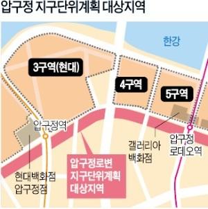 """압구정 """"50층안 연대"""""""