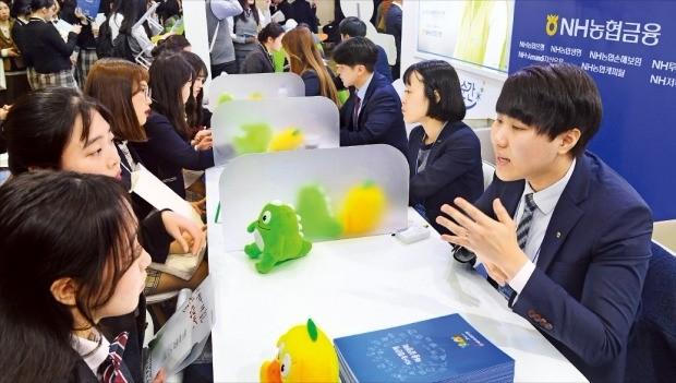 '2018 대한민국 고졸인재 잡콘서트'를 찾은 학생들이 28일 NH농협금융의 인사 담당자들과 채용 상담을 하고 있다. 강은구 기자 egkang@hsnkyung.com