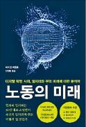 [책마을] 디지털 혁명의 미래는 산업혁명과 닮은 꼴