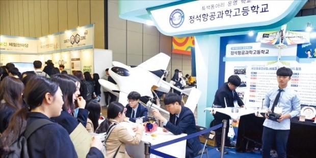 고졸인재 잡콘서트 참가자들이 정석항공과학고 무인항공연구반 학생들의 작품을 살펴보고 있다.  /허문찬 기자 sweat@hankyung.com