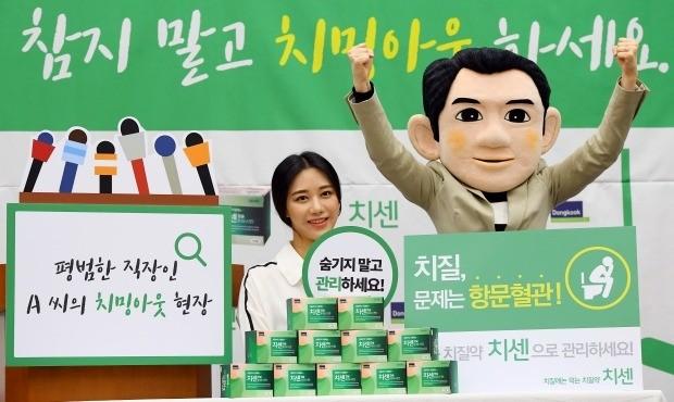동국제약 치질개선 '치센'