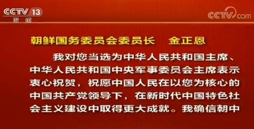 문 대통령 이어 김정은도 시진핑에 국가주석 당선 축하