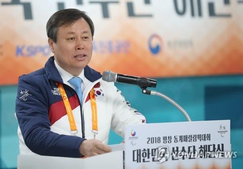 동계패럴림픽 '역대 최고 성적' 한국 선수단, 평창선수촌서 해산