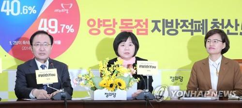 """이정미 """"개헌 공방할 시간 없어…5당협상 즉각 개최"""""""
