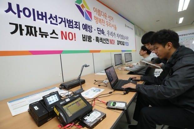 서울시선관위 사이버공정선거지원단 분주 (사진=연합뉴스)