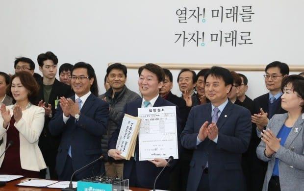 바른미래당 입당원서 받았습니다 (사진=연합뉴스)