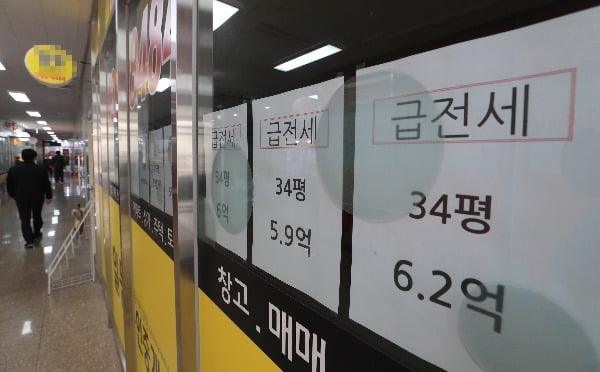 서울의 한 아파트 단지 공인중개업소 안내문. 사진=연합뉴스