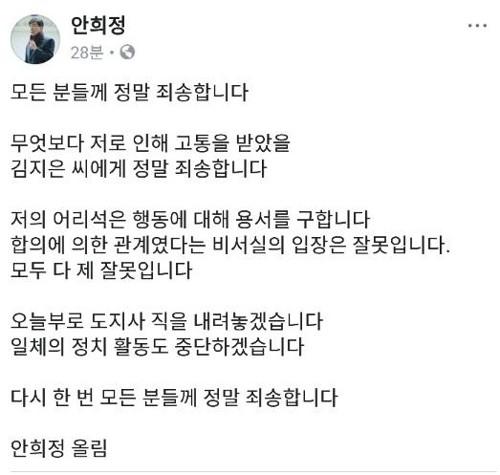 """'성폭행 의혹' 안희정, 충남지사 사퇴…""""정치활동 중단"""""""