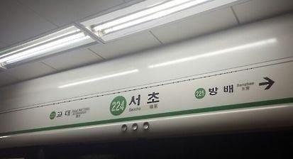 지하철 2호선 고장 / 사진=연합뉴스
