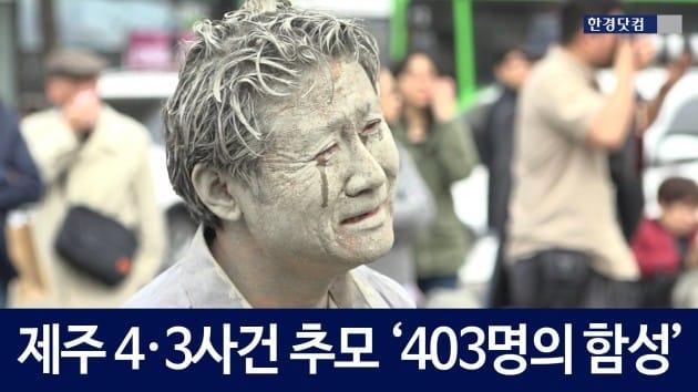 [HK영상] 제주 4·3사건 70주년 그리고 '403명의 함성'