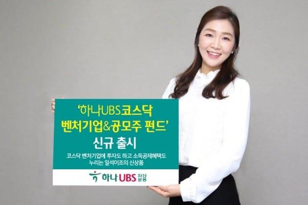 하나UBS자산운용, '하나UBS코스닥벤처기업&공모주 펀드' 출시