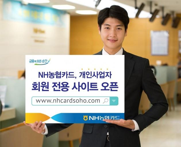 NH농협카드, 중소 자영업자 맞춤형 개인사업자 사이트 오픈