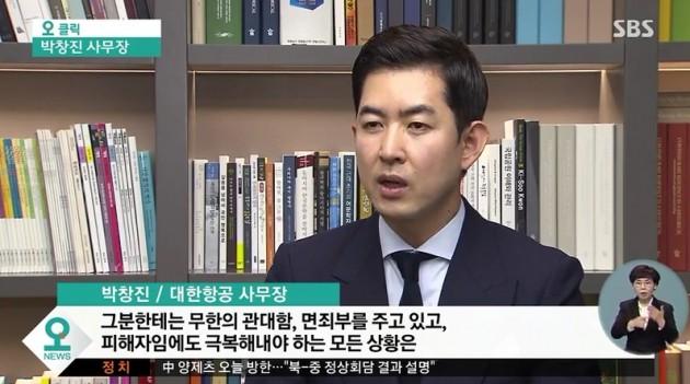 SBS 방송에 출연한 박창진 사무장