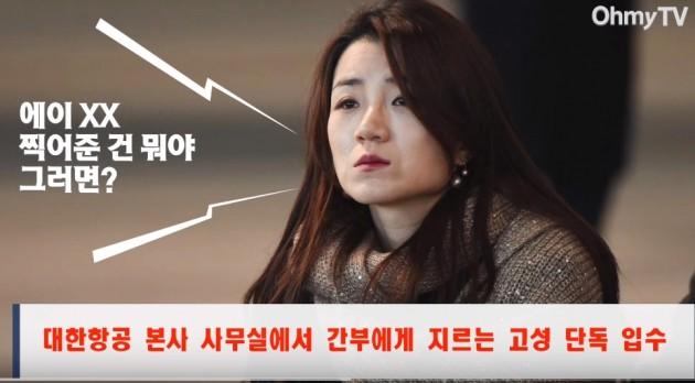 오마이뉴스 유튜브 영상 캡처