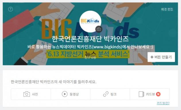 '한국언론진흥재단 빅카인즈' 카카오톡 플러스 친구 채널 배경화면