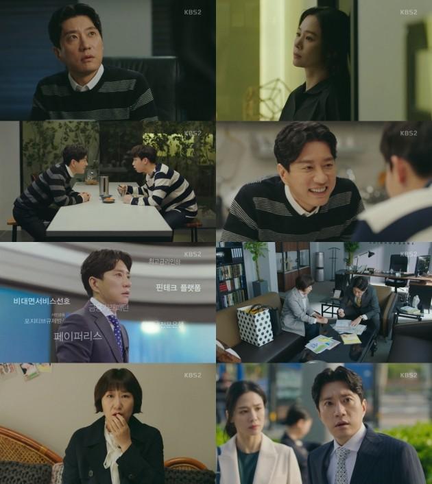 '우리가 만난 기적' 김명민 김현주