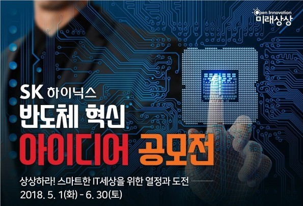 SK하이닉스, 반도체 혁신 아이디어 공모전 개최