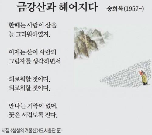[이 아침의 시] 금강산과 헤어지다 - 송희복(1957~)