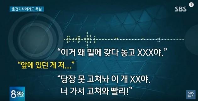 SBS 이명희 음성파일