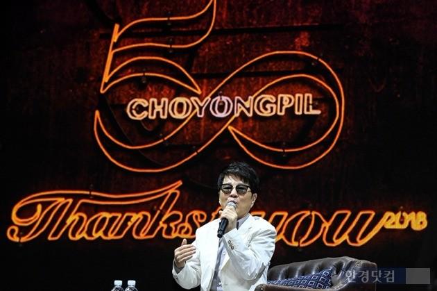 가수 조용필이 11일 서울 용산구 블루스퀘어에서 열린 50주년 기념 기자간담회를 열었다. /사진=최혁 기자