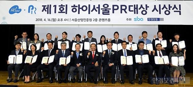 SBA(서울산업진흥원)는 16일 서울산업진흥원 2층 콘텐츠홀에서 하이서울브랜드 기업들을 대상으로 2018년 '제1회 하이서울PR대상' 언론사 표창 시상식을 진행했다. 사진=변성현 한경닷컴 기자 byun84@hankyung.com