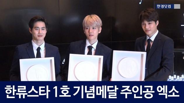 [HK영상] K팝스타 '최초' 엑소(EXO) 공식 기념메달 공개