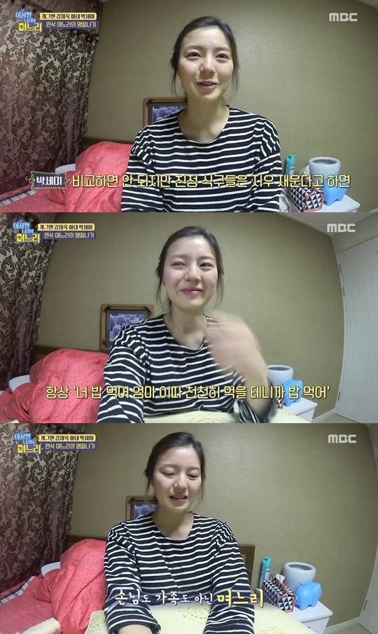 이상한 나라의 며느리, 김재욱 아내 박세미 (사진=방송캡처)