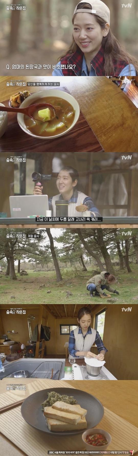 숲속의 작은 집 박신혜(사진=tvN '숲속의 작은 집' 방송 캡처)
