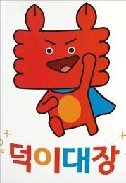 [제7회 Korea Top Brand Awards] 영덕군청, '빼어난 맛' 앞세워 대게 브랜드 부문서 잇단 대상