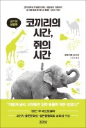 [책마을] 덩치 큰 동물, 생존에 유리할까