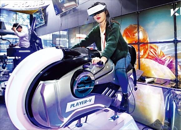 실감나는 VR 체험