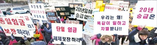 2015년 1월27일 열린 서울시장애인주간에서 단기보호시설연합회 관계자들이 서울시에 차별 없는 동일한 기준으로 임금을 지급할 것을 촉구하고 있다.  /한경DB