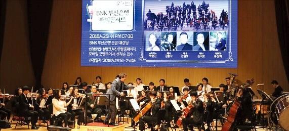 BNK부산은행은 25일 부산 문현동 본점 대강당에서 문화예술 프로그램 '워라밸 컬처 인 부산' 행사를 열었다. BNK부산은행 제공