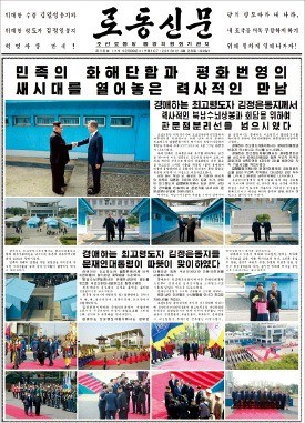 北 매체들 '비핵화 합의' 대대적 보도
