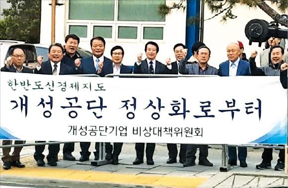 개성공단 입주 기업인들이 지난 27일 청와대 앞에서 '개성공단 정상화'를 기원하는 모임을 했다. 연합뉴스