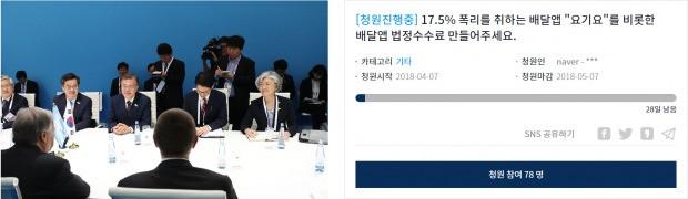 """치킨집 사장들의 청와대 청원 """"배달앱 '법정수수료' 만들자"""""""