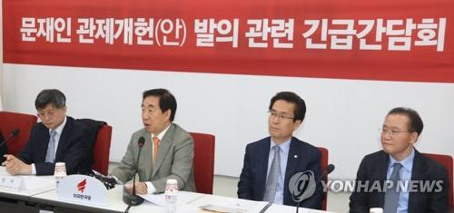한국당, '대통령은 외치·총리가 내치 통할' 개헌안 마련