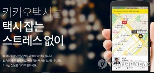 """""""카카오택시 즉시 호출료 1천원 못넘긴다""""…국토부 권고"""
