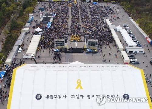 세월호 추모공간 정부합동분향소 4년만에 문 닫는다
